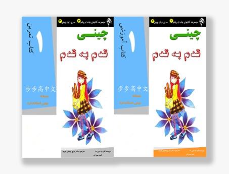 کتاب آموزش زبان چینی قدم به قدم